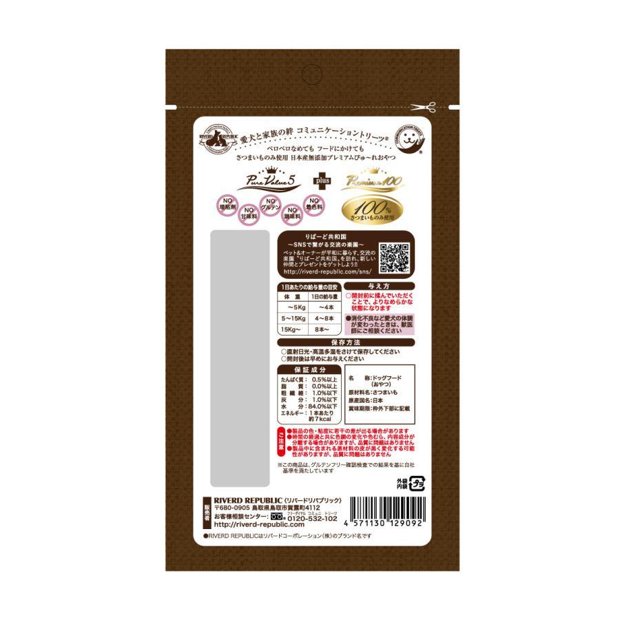 【直送便】犬 おやつ いぬぴゅーれ 無添加ピュアPremium100 薩摩芋select さつまいも 4本入 日本産【犬用おやつ/素材100% 】|drjpet|02
