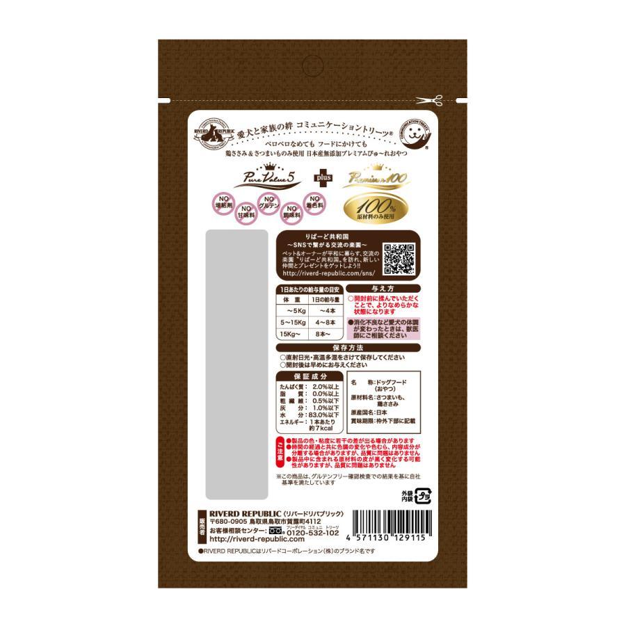 【直送便】無添加ピュア 日本産 犬用おやつ いぬぴゅーれ Premium100 薩摩芋select 鶏さつまいも 4本入【国産/ドッグフード】 drjpet 02