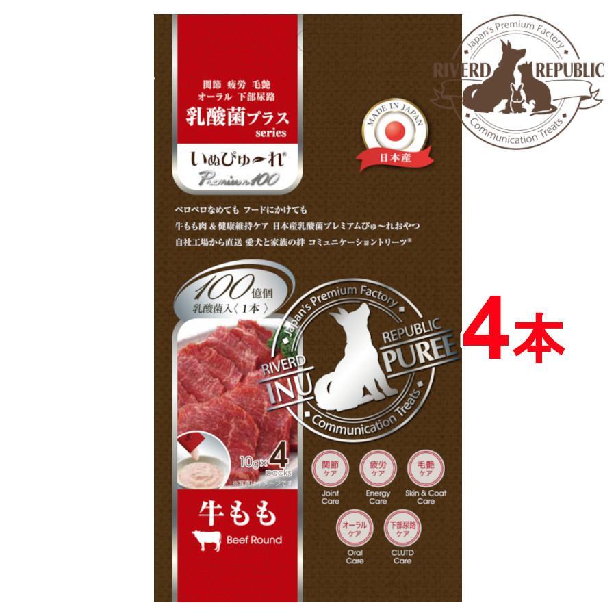 【直送便】犬 おやつ いぬぴゅーれ 乳酸菌プラス Premium100 牛もも 4本入 日本産【犬用おやつ/犬のおやつ/国産/ドッグフード】 drjpet