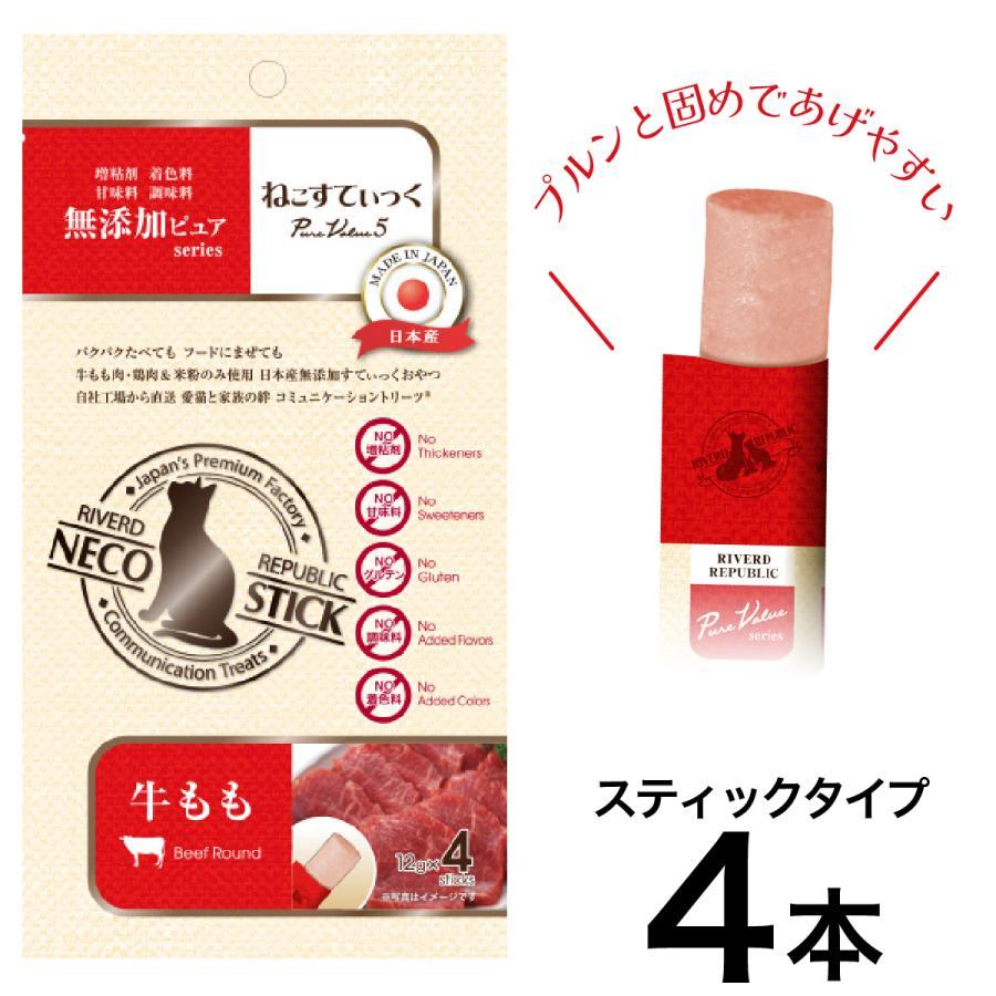 【直送便】無添加ピュア 日本産 猫用おやつ ねこすてぃっく PureValue5 牛もも 4本入【国産/キャットフード】|drjpet