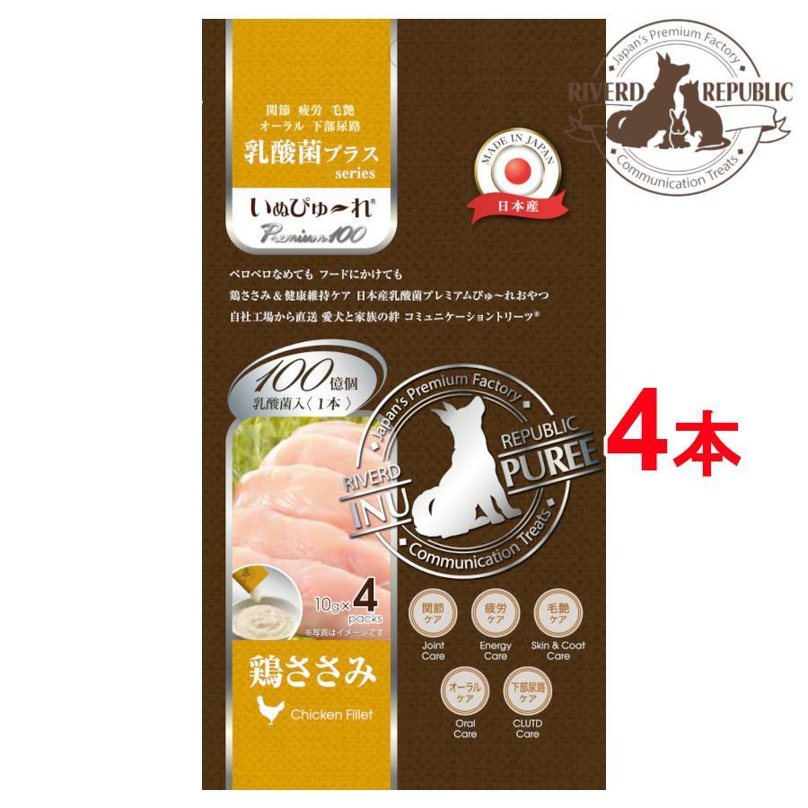 【乳酸菌プラス】いぬぴゅーれ 乳酸菌プラス Premium100 鶏ささみ 4本 日本産【犬 おやつ/鳥取自社工場から直送/犬用おやつ/国産/ドッグフード】|drjpet