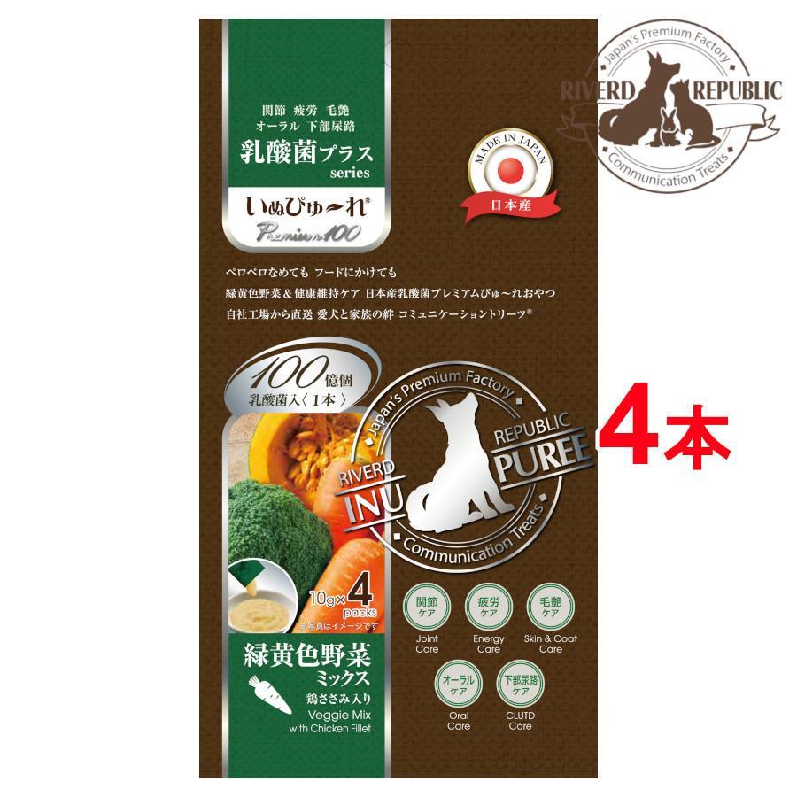【直送便】乳酸菌プラス 日本産 犬用おやつ いぬぴゅーれ Premium100 緑黄色野菜ミックス 4本 【国産/ドッグフード】|drjpet