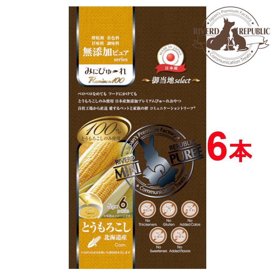 【直送便】小動物 おやつ みにぴゅーれ 無添加ピュア Premium100 御当地select 北海道産 とうもろこし 6本入 日本産【素材100%/えさ/国産/ペットフード】|drjpet