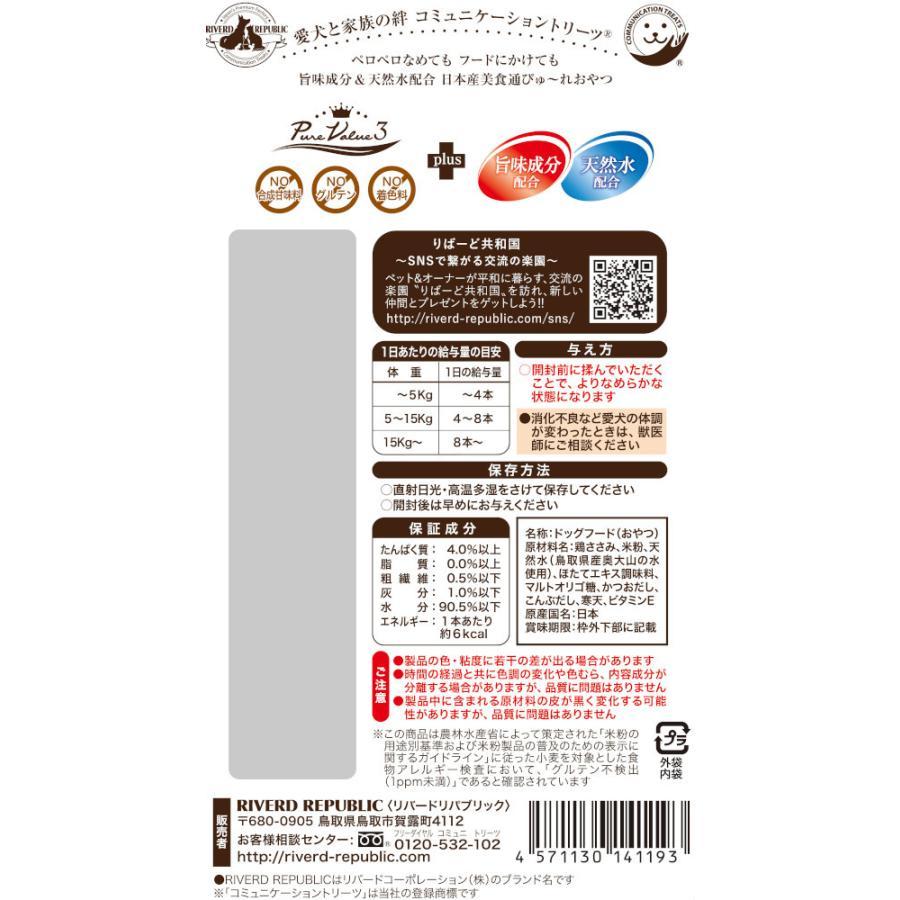 【直送便】美食通グルメ 日本産 犬用おやつ いぬぴゅーれ PureValue3 鶏ささみ 4本入 【国産/ドッグフード】 drjpet 02