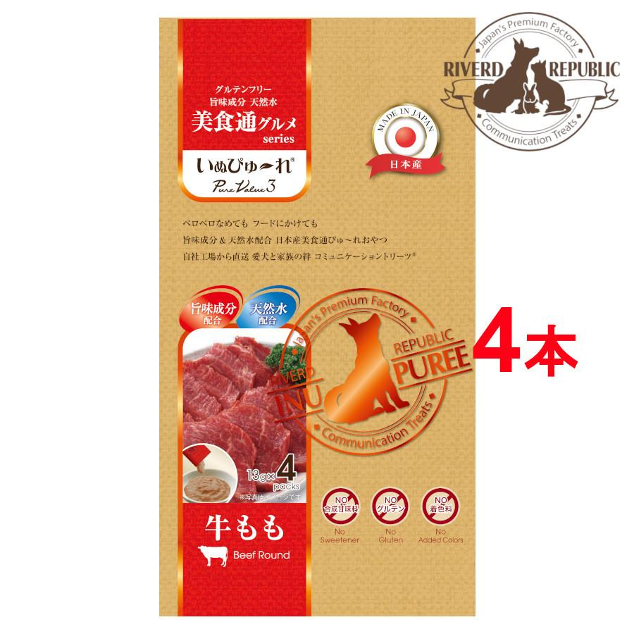 【直送便】美食通グルメ 日本産 犬用おやつ いぬぴゅーれ PureValue3 牛もも 4本入 【国産/ドッグフード】|drjpet