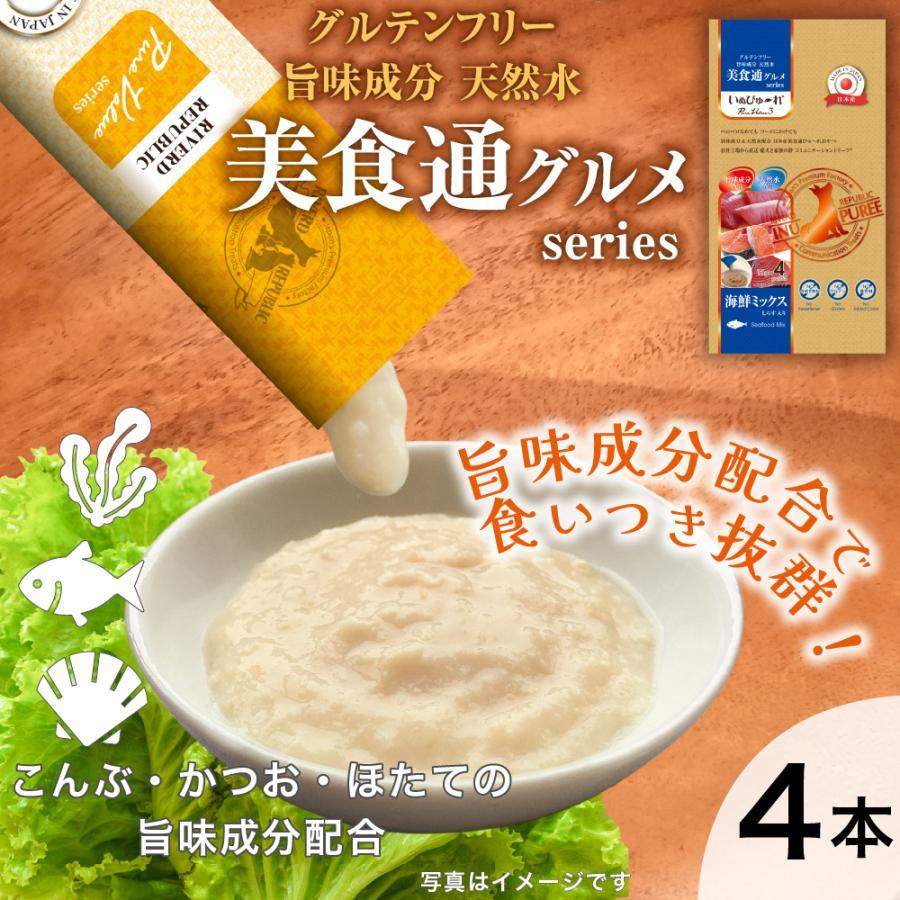 【直送便】美食通グルメ 日本産 犬用おやつ いぬぴゅーれ PureValue3 海鮮ミックス 4本入 【国産/ドッグフード】|drjpet