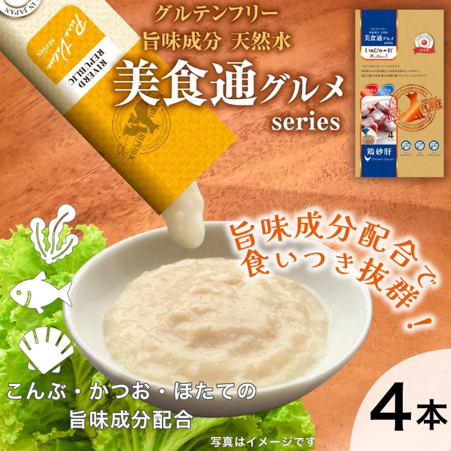 【直送便】美食通グルメ 日本産 犬用おやつ いぬぴゅーれ PureValue3 鶏砂肝 4本入 【国産/ドッグフード】|drjpet