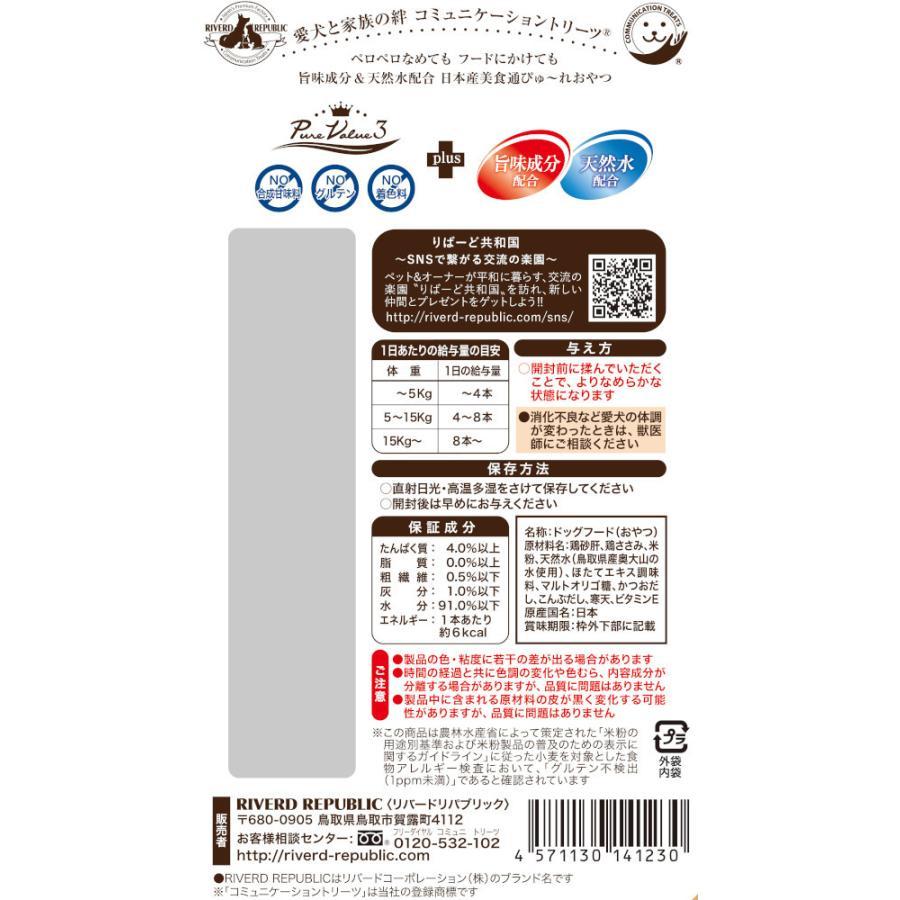 【直送便】美食通グルメ 日本産 犬用おやつ いぬぴゅーれ PureValue3 鶏砂肝 4本入 【国産/ドッグフード】|drjpet|02