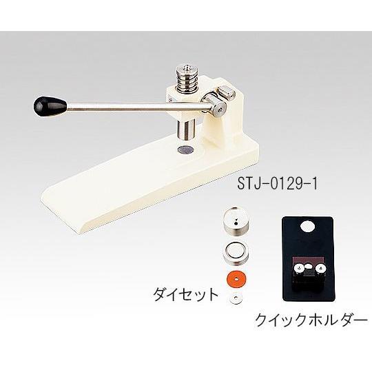 1-5533-02錠剤成型器用φ3mmダイセット(クイックホルダー付き)【シキ】(as1-1-5533-02)