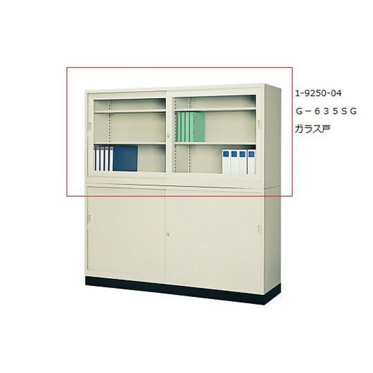 生興1-9250-04スチール保管庫G−635SGガラス戸