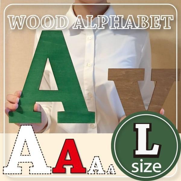 木製 高品質 切り文字 ウォールデコ アルファベット ナンバー 看板 プレート マーク サインプレート Lサイズ 人気の製品