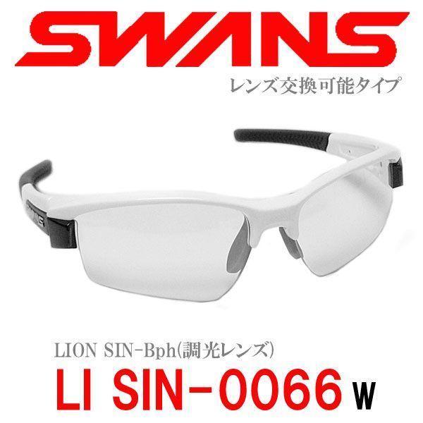 2年間無償修理保証 SWANS スワンズ サングラス LI-SIN-0066 W 調光クリア ライオンシン