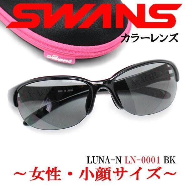 2年間無償修理保証 SWANS スワンズ サングラス LUNA ルナ LUNA-N LN-0001-BK