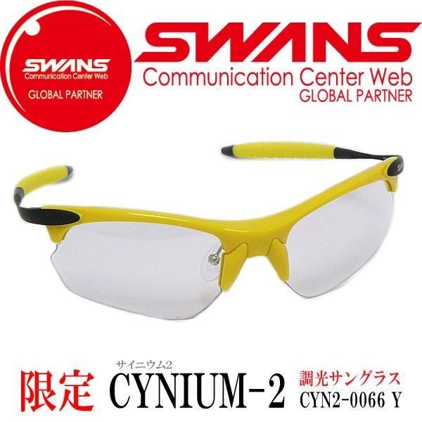 【限定モデル】2年間無償修理保証 SWANS スワンズ サングラス SC-CYNIUM-2 サイニウム2 CYN2-0066 Y 調光サングラス