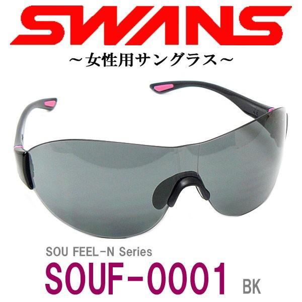 【女性用サングラス】2年間無償修理保証 SWANS スワンズ サングラス SOU-FEEL-M カラーサングラス SOUF-0001 BK ブラック×スモーク