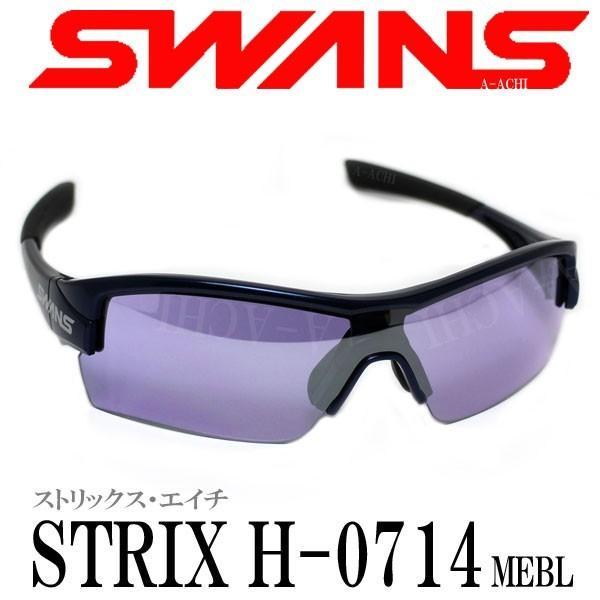 2年間無償修理保証 SWANS スワンズ サングラス STRIX H-0714 MEBL ミラーサングラス
