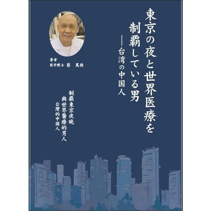 東京の夜と世界医療を制覇している男 人気急上昇 本 本物