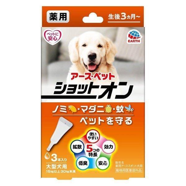 WEB限定 アース ペット 薬用ショットオン 3.2g×3本入 メール便送料無料 大人気 大型犬用