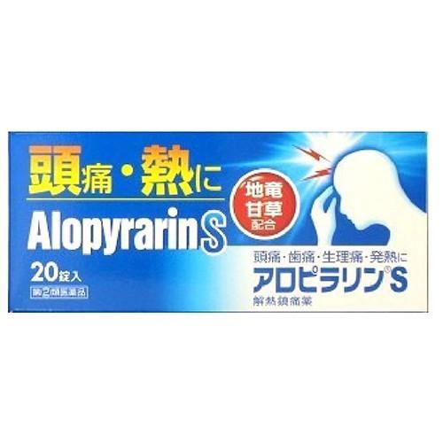 アロピラリンS 20錠 売れ筋ランキング 第 日本未発売 類医薬品 メール便対応 2