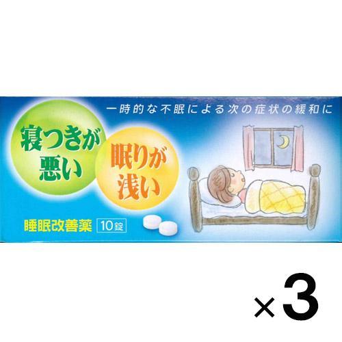 カローミン 開店祝い 10錠×3個 第 2 類医薬品 新品 送料無料 大昭製薬 メール便発送 4987402095109