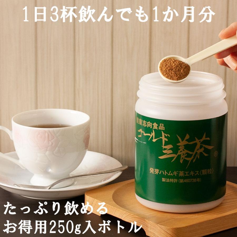 ゴールド三養茶250g【お特用ボトル】はと麦は皆同じではありません 国産発芽はと麦使用 特許製法でエキス化 15倍濃縮 国産発芽ハトムギエキス