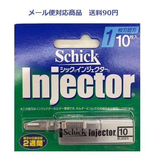 シック インジェクター 1枚刃 替刃 10枚入り メール便対応商品 送料90円 代引き不可