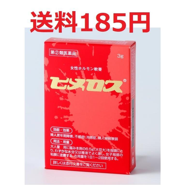 ヒメロス 3g 大東製薬工業 指定第2類医薬品 メール便対応 送料185円
