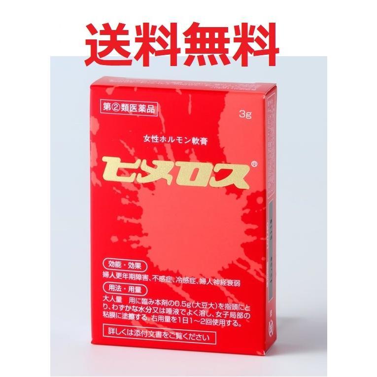 ヒメロス 3g 大東製薬工業 指定第2類医薬品 メール便対応 送料無料