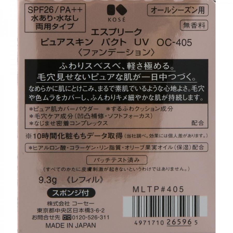 コーセー エスプリーク ピュアスキン パクト UV OC-405 オークル 9.3g (レフィル)) メール便対応商品 送料90円|drug-yanagawa|02