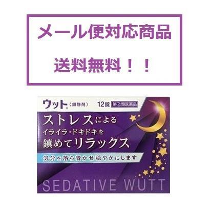 ウット 12錠 指定第2類医薬品 伊丹製薬 メール便対応商品 送料無料!! 代引き不可