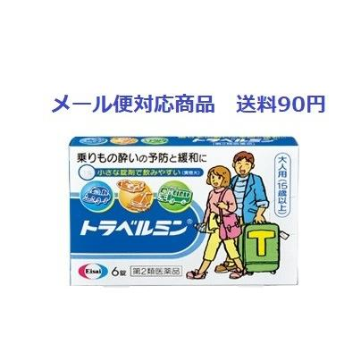 トラベルミン 6錠 第2類医薬品 メール便対応商品 送料90円 代引き不可 エーザイ