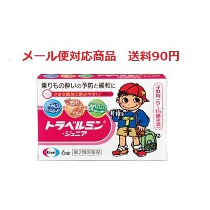 トラベルミン・ジュニア 6錠 第2類医薬品 メール便対応商品 送料90円 代引き不可 エーザイ