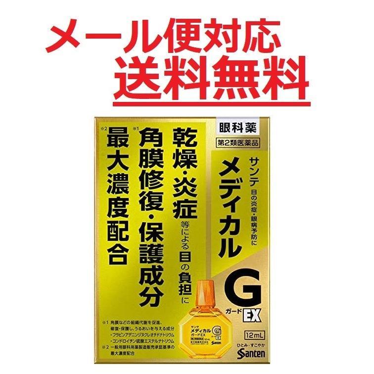 サンテメディカルガードEX 12ml 参天製薬 第2類医薬品 メール便対応商品  送料無料 代引き不可