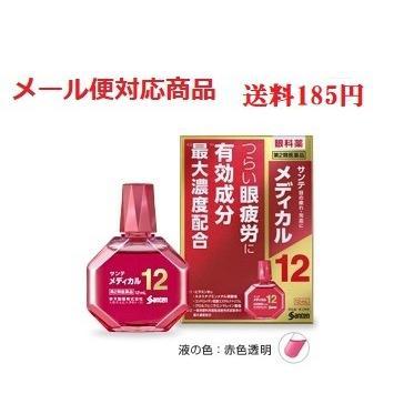 サンテメディカル12 12ml 参天製薬 授与 第2類医薬品 メール便対応商品 送料185円 代引き不可 ついに入荷