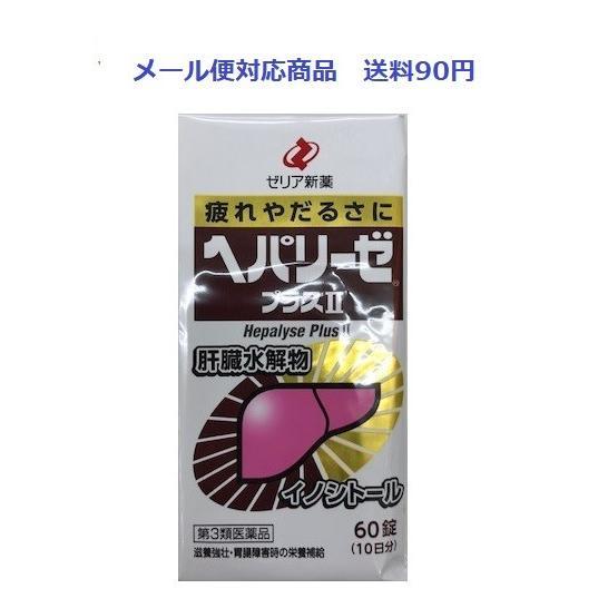 ヘパリーゼプラスII 60錠 ゼリア新薬工業  第3類医薬品  メール便対応商品 送料90円 代引き不可