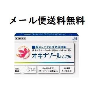 オキナゾールL100 6錠 第1類医薬品 要メール確認! メール便送料無料 代引き不可 ※この商品は返信メールを頂いてから発送となります
