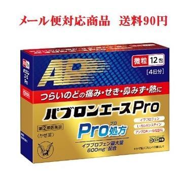 パブロンエースPro微粒 12包 指定第2類医薬品 大正製薬 メール便対応商品 送料90円