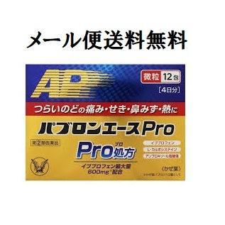 パブロンエースPro微粒 12包 指定第2類医薬品 大正製薬 メール便対応送料無料