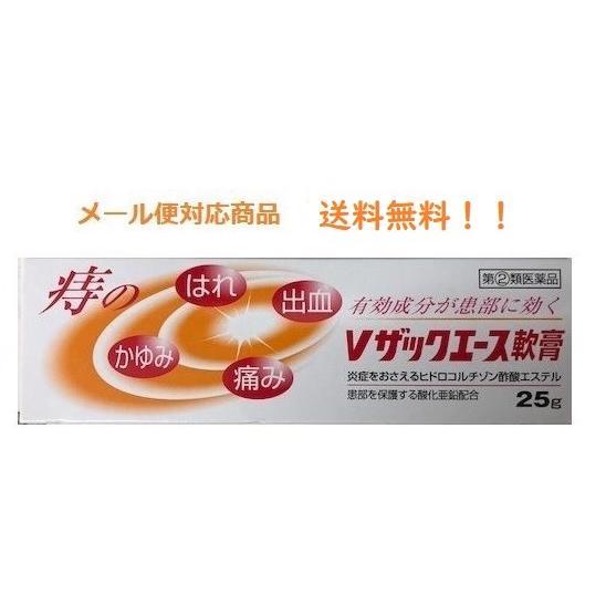 Vザックエース軟膏 25g 指定第2類医薬品 メール便対応商品 送料無料! 代引き不可 中外医薬生産