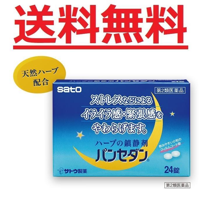 パンセダン 24錠 第2類医薬品 佐藤製薬 メール便対応商品 送料無料!! 代引き不可