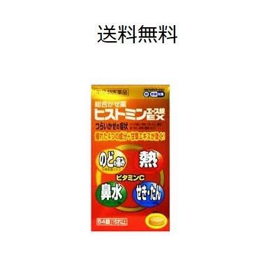 ヒストミンエース錠EX 54錠 第二類医薬品  送料無料