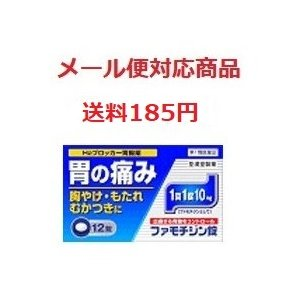 ファモチジン錠「クニヒロ」 12錠 第1類医薬品 皇漢堂製薬 送料185円 ※要メール確認!※この商品は返信メールを頂いてから発送となります