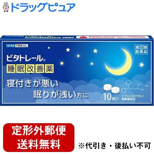 【第(2)類医薬品】 【定形外郵便で送料無料】 大昭製薬 ビタトレール 睡眠改善薬 10錠