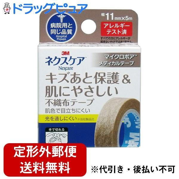【定形外郵便で送料無料】【☆】スリーエム 3M ネクスケア マイクロポアメディカルテープ ブラウン 11mm×5m<キズ肌にやさしい不織布テープ