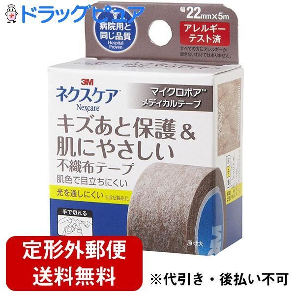 【定形外郵便で送料無料】【☆】スリーエム 3M ネクスケア マイクロポアメディカルテープ ブラウン 22mm×5m<肌にやさしい不織布テープ