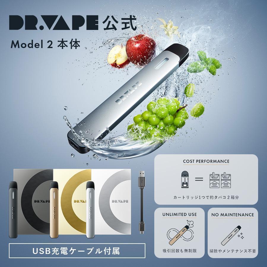 【DR.VAPE Model2 (シルバー/ゴールド/ブラック)】VAPE 電子タバコ 加熱式タバコ 充電式 ニコチン0 ドクターベイプ タール ニコチン0 モデル2