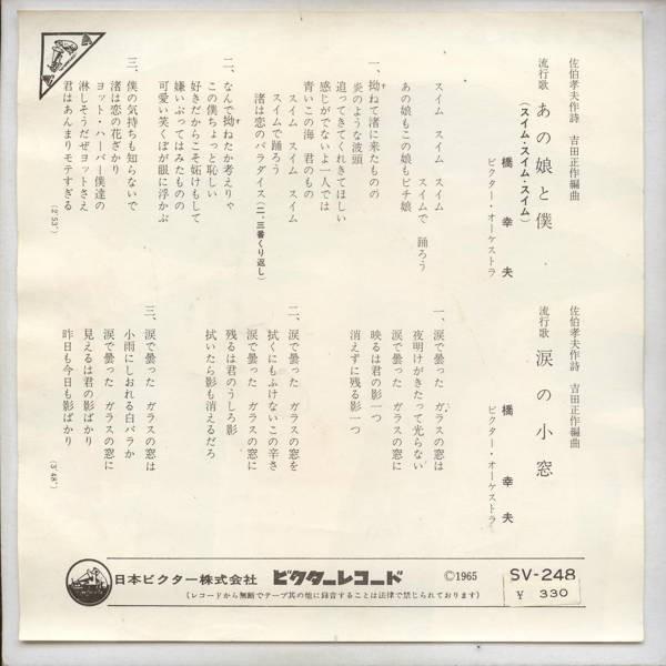 スイム レコード