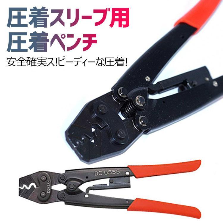 ★送料無料★圧着スリーブ 用 圧着ペンチ 圧着工具 1.25-16mm 圧着スリーブ用圧着ペンチ 圧着工具 1.25-16mm HS-16 TY23
