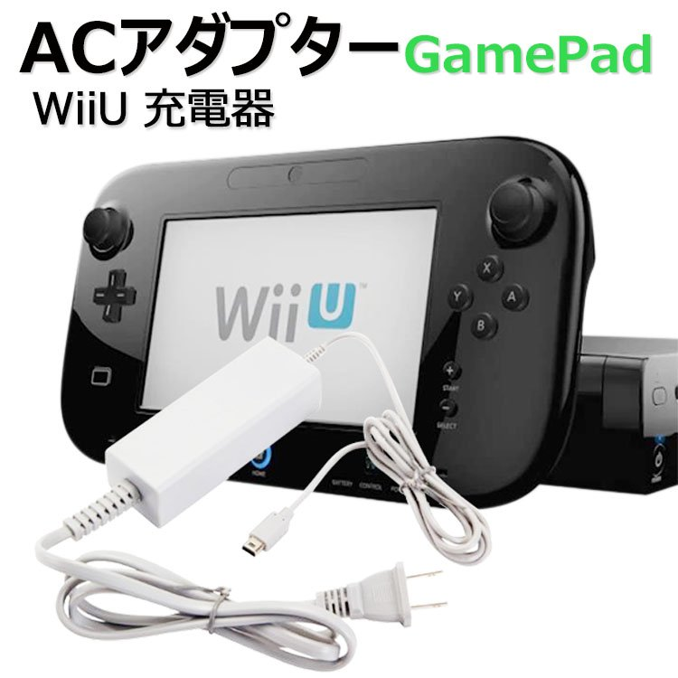 Nintendo 任天堂 Wii U 専用 GamePad wii 充電 Nintendoニンテンドー ゲームパッド 充電 ACアダプター互換品 wii u 充電器