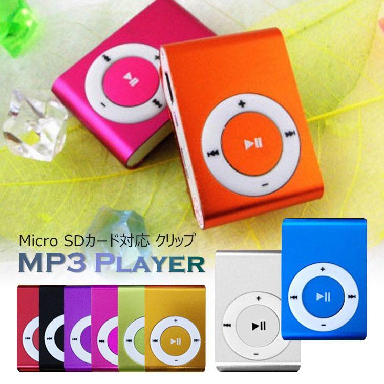 MP3プレーヤー 本体 microSD 32GB 対応 MP3プレイヤー MP3 クリップ式 マイクロ【国内配送】SDカード デジタルオーディオプレーヤー USB2.0 USB 充電